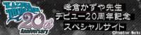 峰倉かずや先生デビュー20周年スペシャルサイト