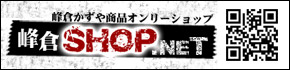 峰倉SHOP.NET