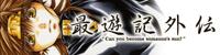 OVA「最遊記外伝」公式サイト